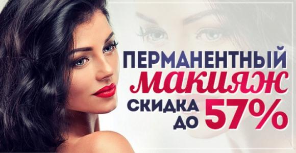 Скидка до 57% на перманентный макияж на выбор