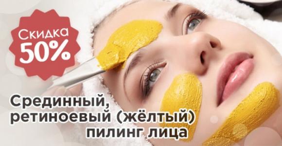 Скидка 50% на ретиноевый пилинг лица