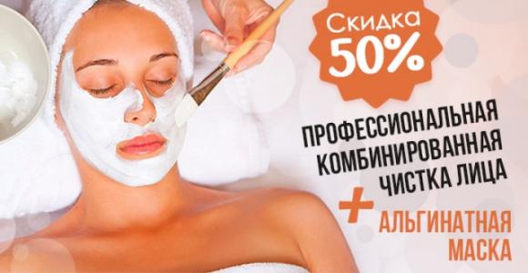 Скидка 50% на профессиональную комбинированную чистку лица + альгинатная маска