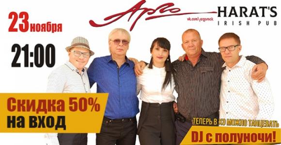 Скидка 50% на вход в Harat's Pub на концерт группы «Арго» 23 ноября