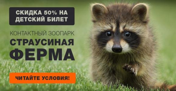 Скидка 50% на детский билет в контактный зоопарк