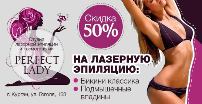 Скидка 50% на лазерную эпиляцию зоны бикини или подмышек в студии Perfect Lady