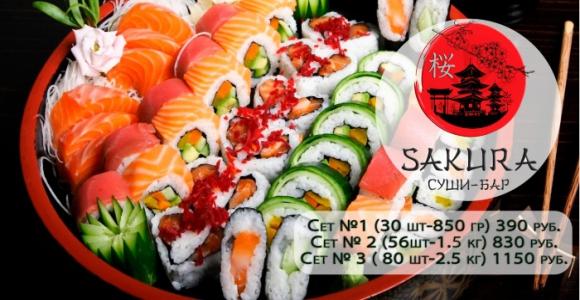 Скидка 50% на 3 сета от суши-бара