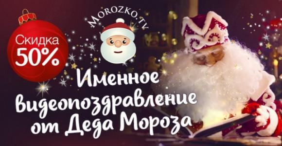 Скидка 50% на заказ именного видеопоздравления от Деда Мороза