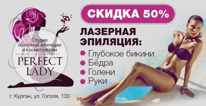 Скидка 50% на эпиляцию гл. бикини, бедер, рук или голеней в студии Perfect Lady