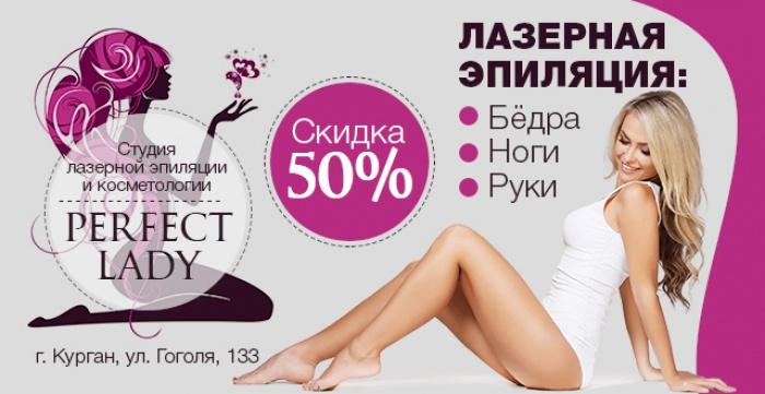 Скидка 50% на лазерную эпиляцию полностью бедер, ног или рук в студии Perfect Lady