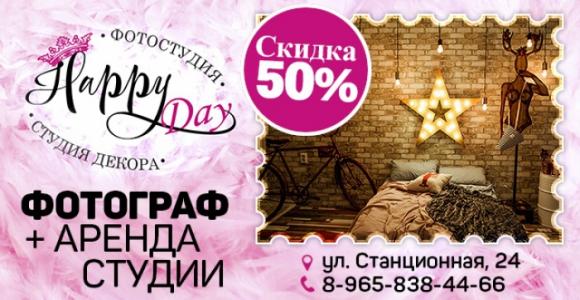 Скидка 50% на индивидуальную VIP-фотосессию в Happy day
