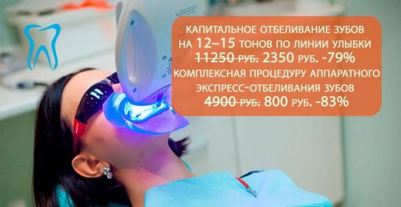 Скидки до 83% на процедуру отбеливания зубов в стоматологии