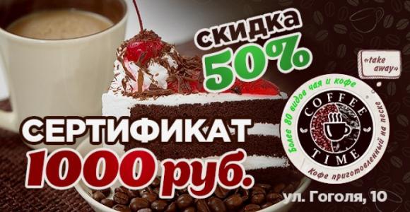 Скидка 50% на сертификат в атмосферной кофейне-бутик