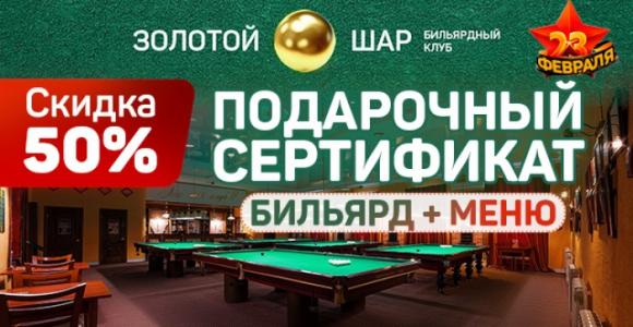 Скидка 50% на сертификат номиналом 1000 рублей в бильярдный клуб