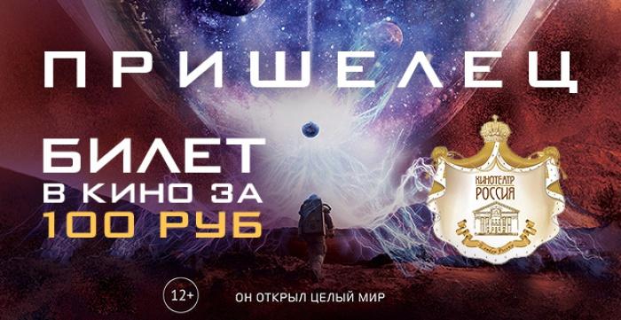 Билет за 100 руб. на фантастическую драму