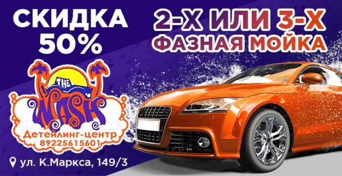 Скидка 50% на 2-фазную или 3-фазную мойку автомобиля от детейлинг-центра The Wash