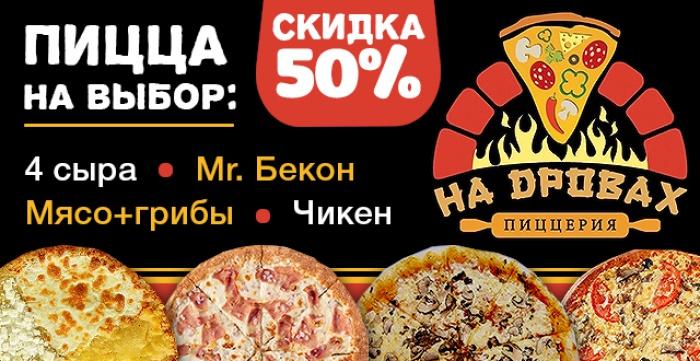 Скидка 50% на большую пиццу (35 см.) в пиццерии
