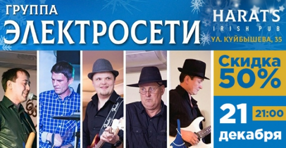 Скидка 50% на вход в Harat's Pub на концерт группы «Электросети» 21 декабря
