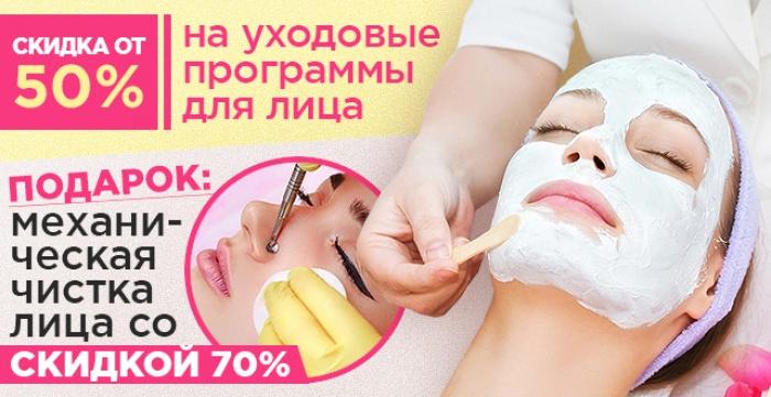 Скидка от 50% на уходовые программы (+ бонус) от косметолога Марии Ромашкевич