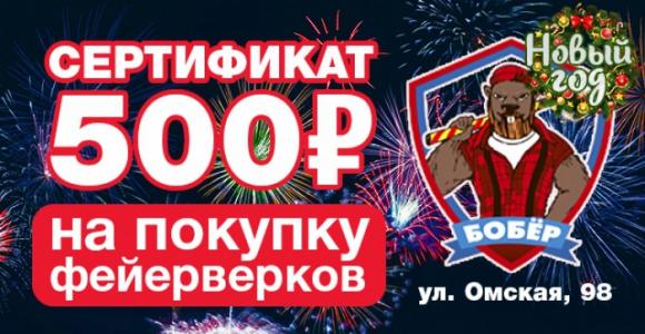 Сертификат 500 рублей от магазина фейрверков