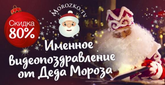 Скидка 80% на заказ именного видеопоздравления от Деда Мороза