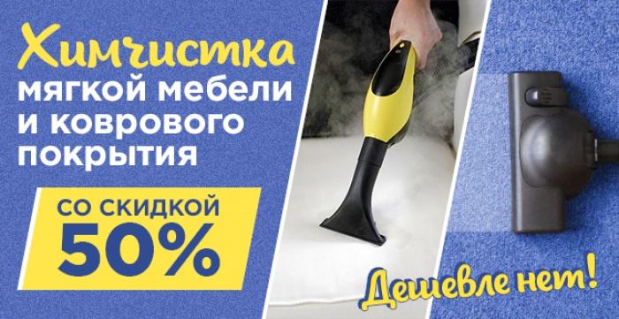 Скидка 50% на химчистку мягкой мебели, ковров от химчистки