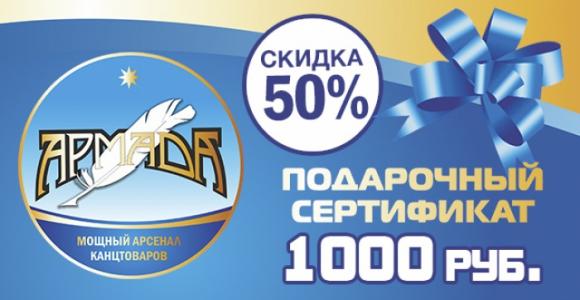 Скидка 50% на сертификат номиналом 1000 рублей от торговой компании