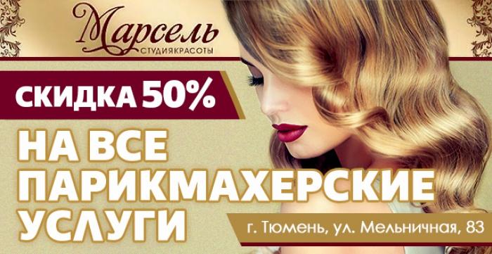 Скидка 50% на все парикмахерские услуги в студии красоты Марсель