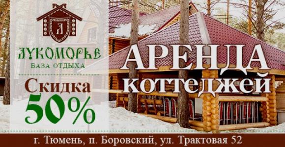 Скидка 50% на аренду коттеджей в базе отдыха Лукоморье до 22.02.2019