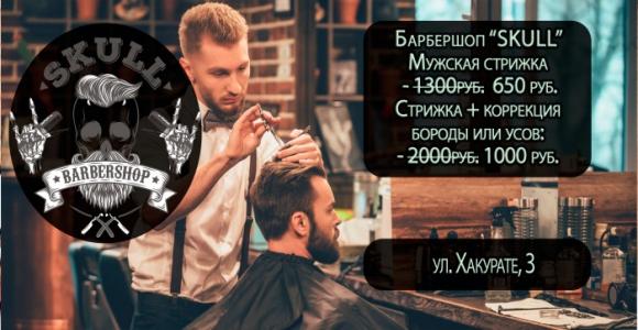 Скидка 50% на стрижку, коррекцию бороды и усов в барбершопе