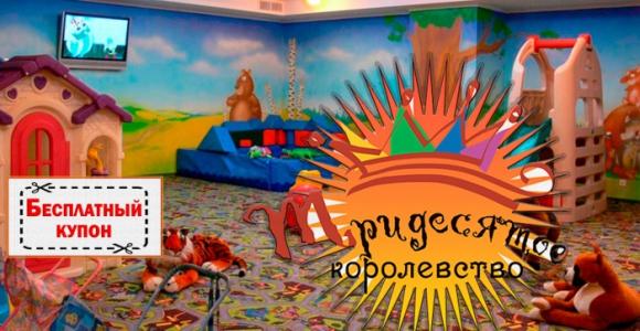 Скидка 55% на 2 часа детской игровой площадки в РК