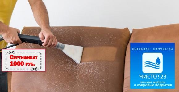 Сертификат на 1000 рублей для химчистки мягкой мебели от компании