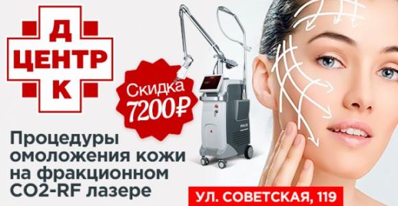 Скидка 7200 рублей на процедуру омоложения кожы в
