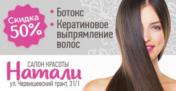 Скидка 50% на ботокс или кератиновое выпрямление волос в салоне красоты Натали