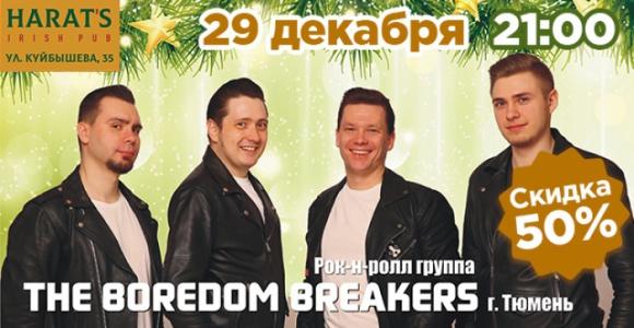 Скидка 50% на вход в Harat's Pub на концерт группы «THE BOREDOM BREAKERS»
