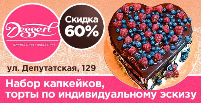 Скидка 60% на наборы капкейков и торты по индивидуальному заказу от