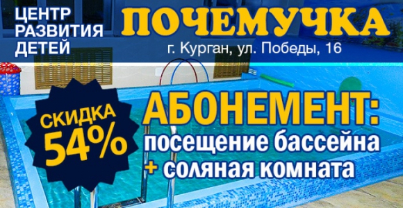 Скидка 54% на абонемент в бассейн детского центра
