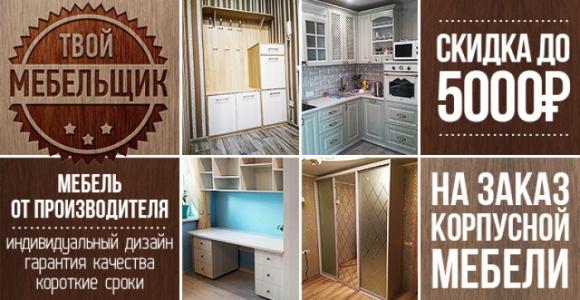 Скидка до 5000 рублей на заказ корпусной мебели от производителя