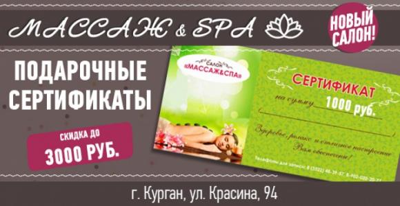 Скидка до 3000 рублей  на сертификаты салона