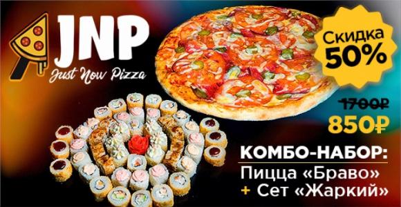 Скидка 50% на сет «Жаркий» + пицца «Браво» от службы доставки еды Just Now Pizza