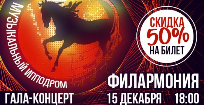 Скидка 50% на билет на Гала-концерт телепроекта