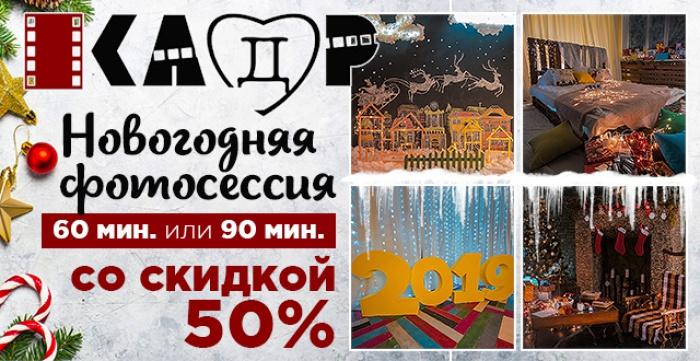 Скидка 50% на новогоднюю фотосессию 60 или 90 мин в фотостудии КАДР