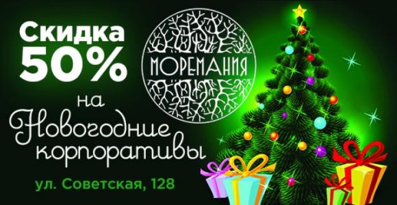 Скидка 50% на новогодний корпоратив