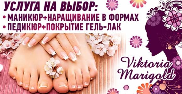 Скидка на услуги ногтевого сервиса от матера Виктории
