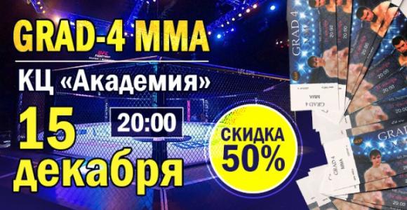 Билет со скидкой 50% на GRAD-4 MMA 15 декабря в КЦ Академия