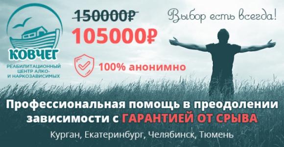 Скидка 45 тысяч рублей на курс реабилитации в центре