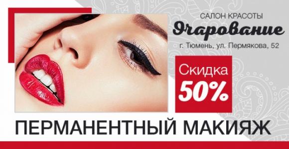 Скидка 50% на перманентный макияж в салоне красоты Очарование