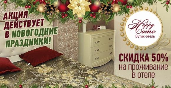 Скидка 50% на проживание в номерах отеля Happy Home с 31 декабря по 8 января