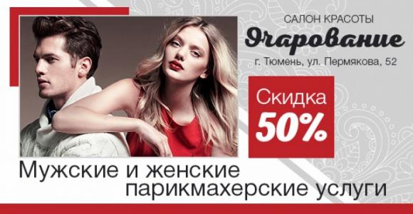 Скидка 50% на парикмахерские услуги в салоне красоты Очарование