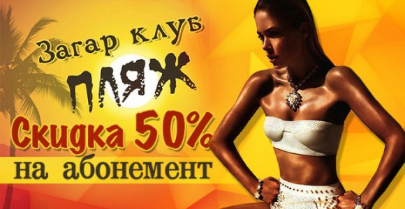 Скидка 50% на абонемент в солярий в загар-клубе «ПЛЯЖ»