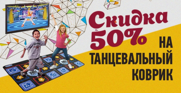 Скидка 50% на танцевальные коврики
