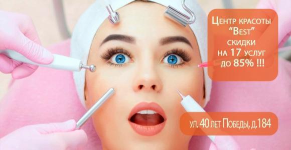 Скидки до 85% на косметологические услуги в центре красоты
