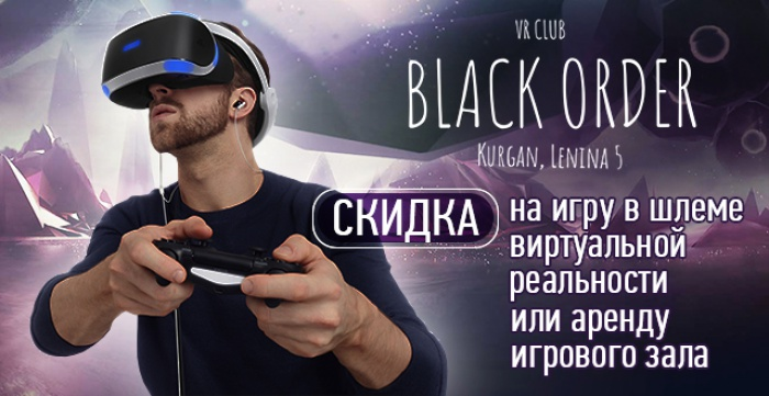 Скидка на шлем виртуальной реальности или аренду зала в клубе Black Order
