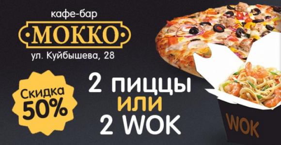 Скидка 50% на 2 пиццы или 2 WOK от кафе-бара